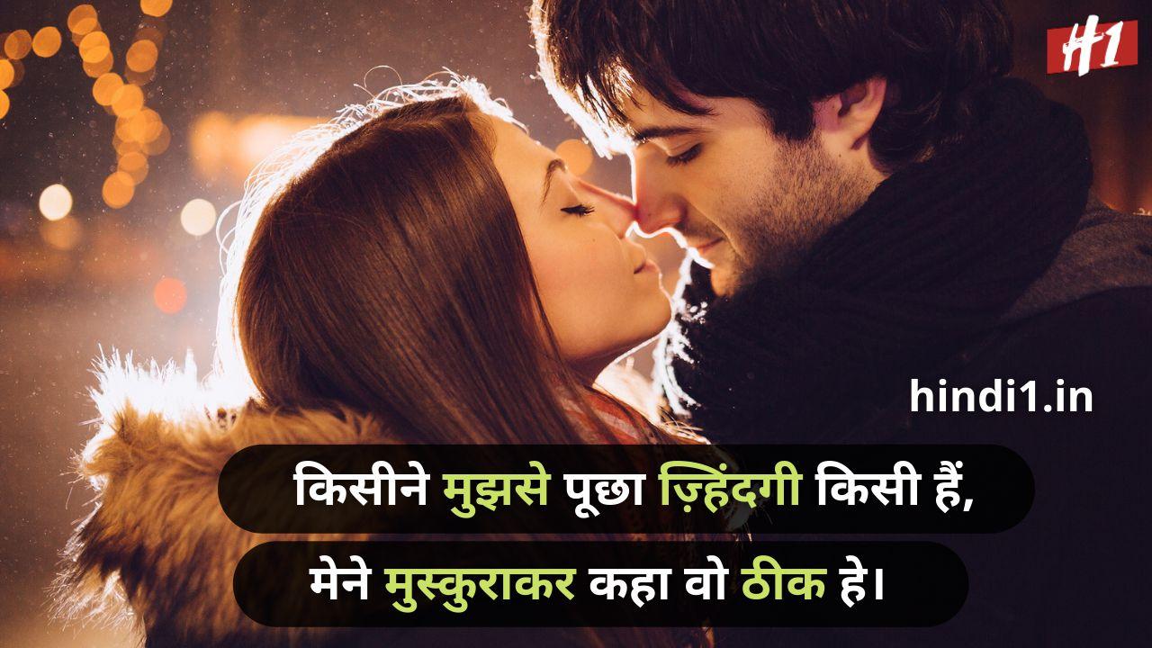 love status hindi3
