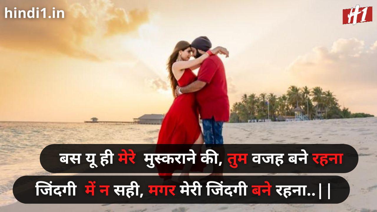 love status hindi4