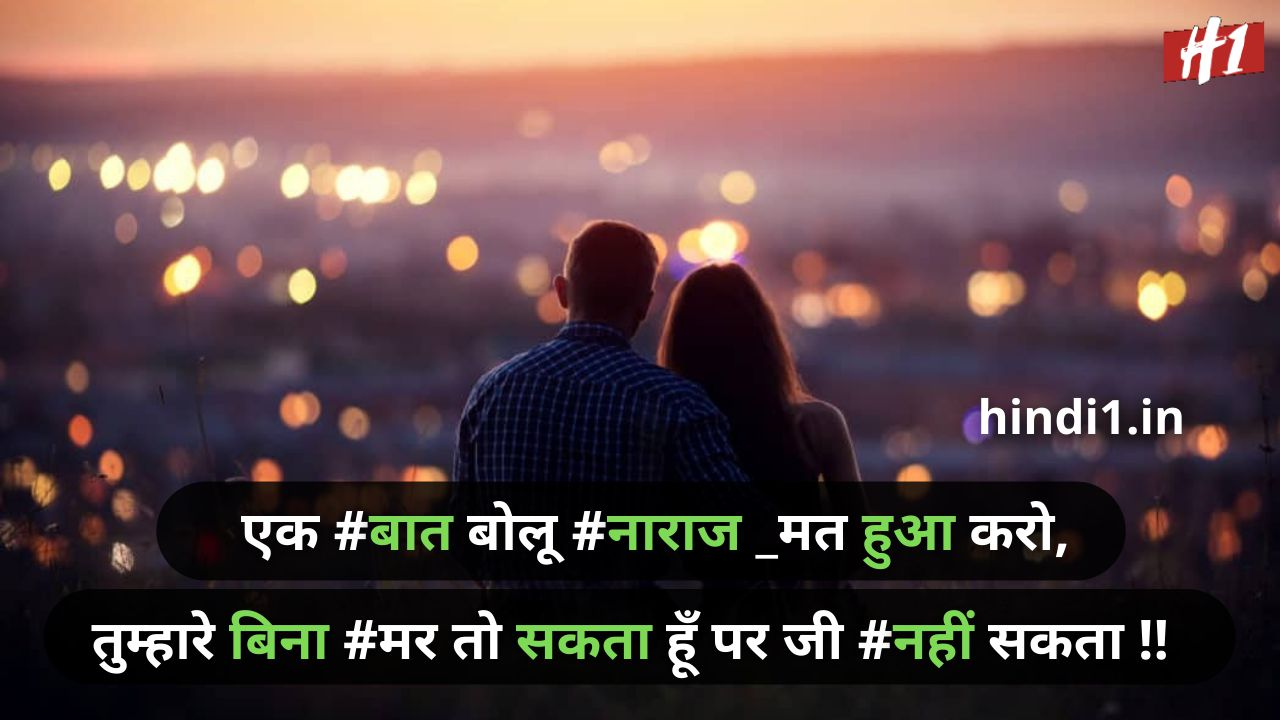 love status in hindi for girlfriend6