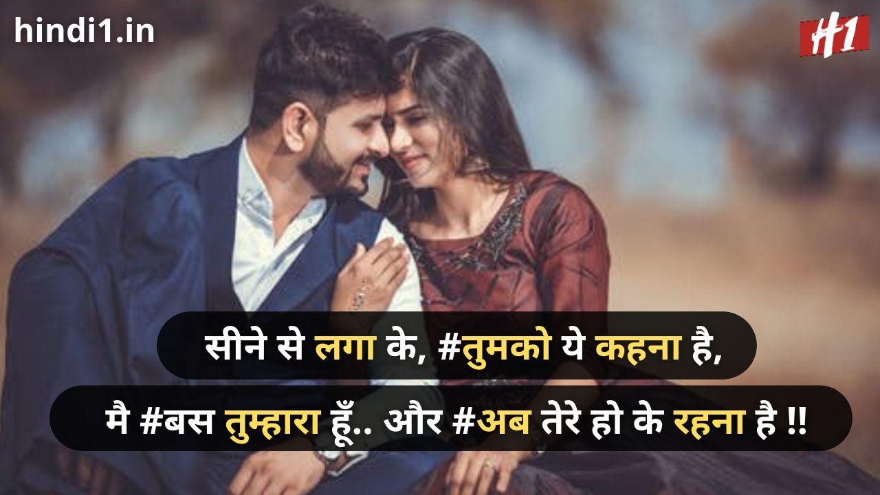 romantic love status in hindi3