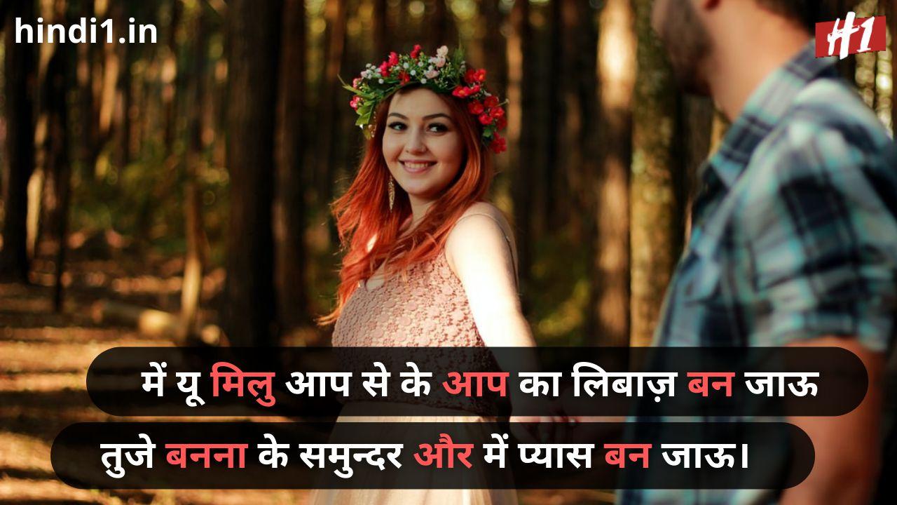 romantic love status in hindi5