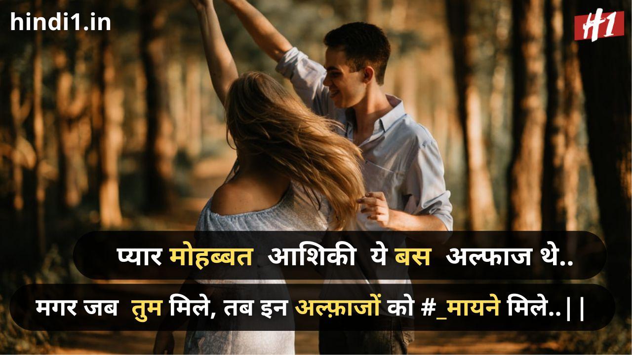 romantic love status in hindi6