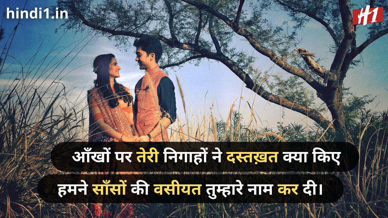 crazy love status in hindi2
