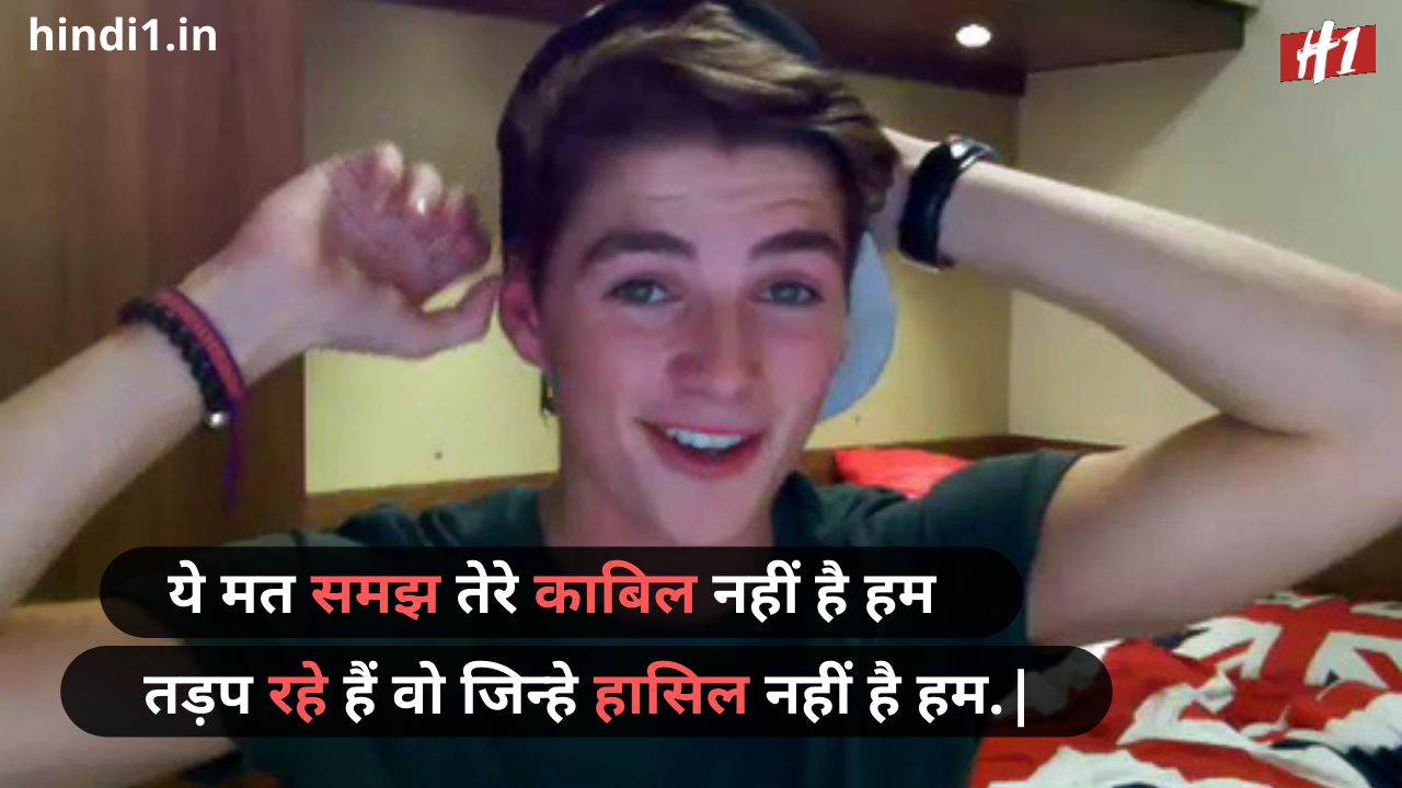 cute boy status in hindi 2 line1