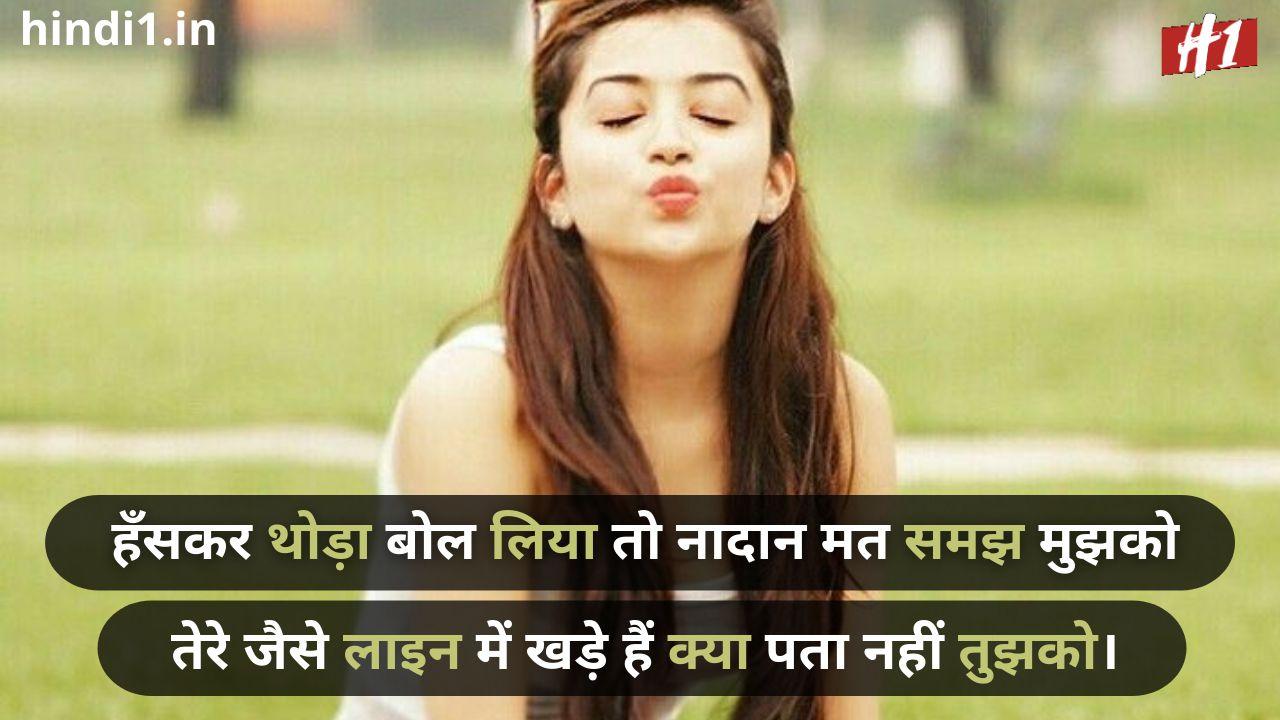 royal attitude status in hindi for girl2