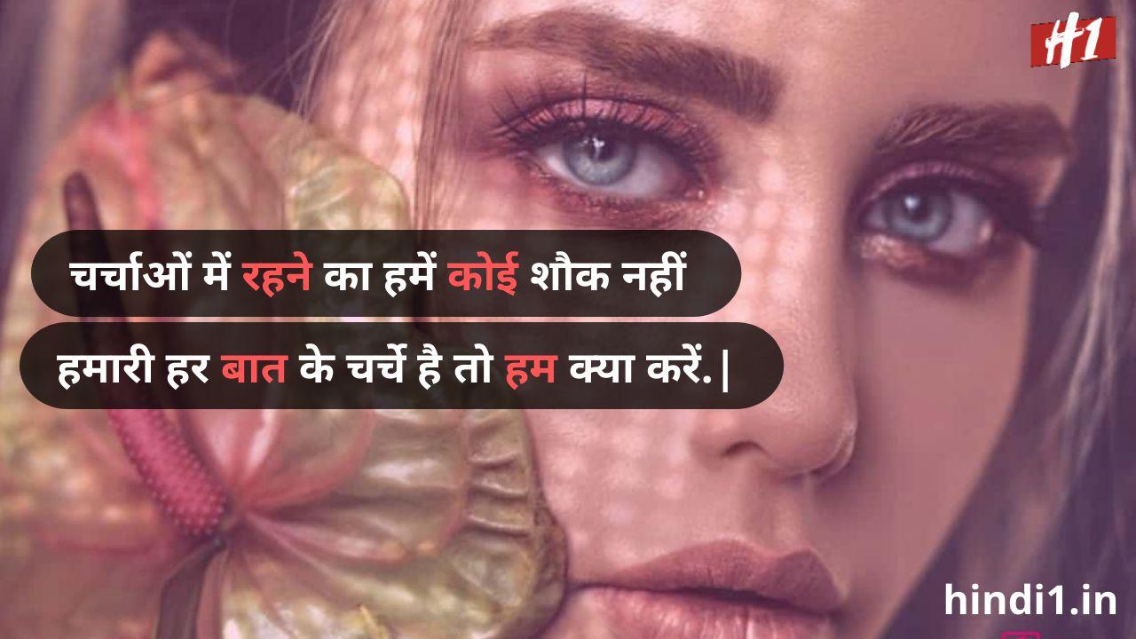 attitude status in hindi 2 line for girl3