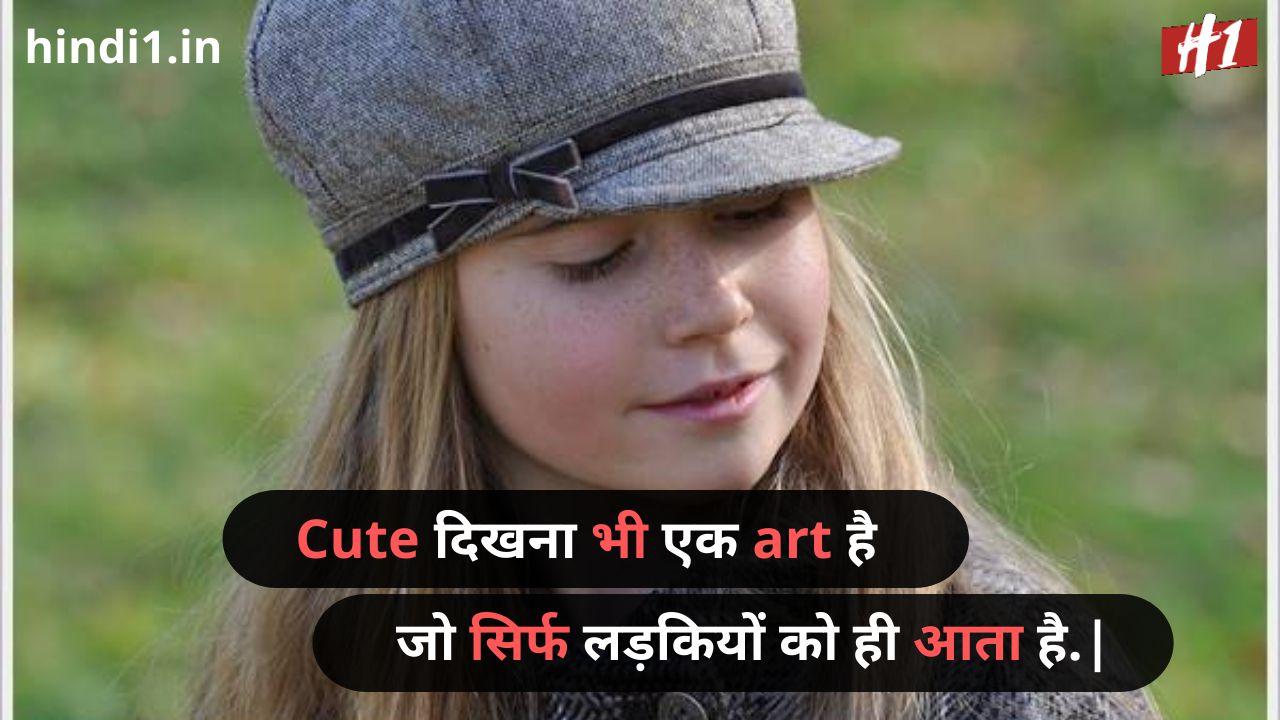 attitude status in hindi 2 line for girl5