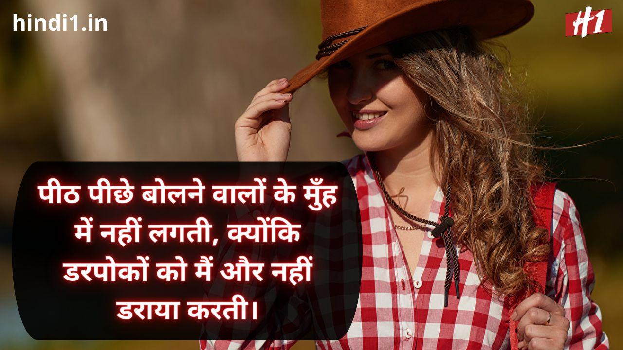 hot girl attitude status in hindi
