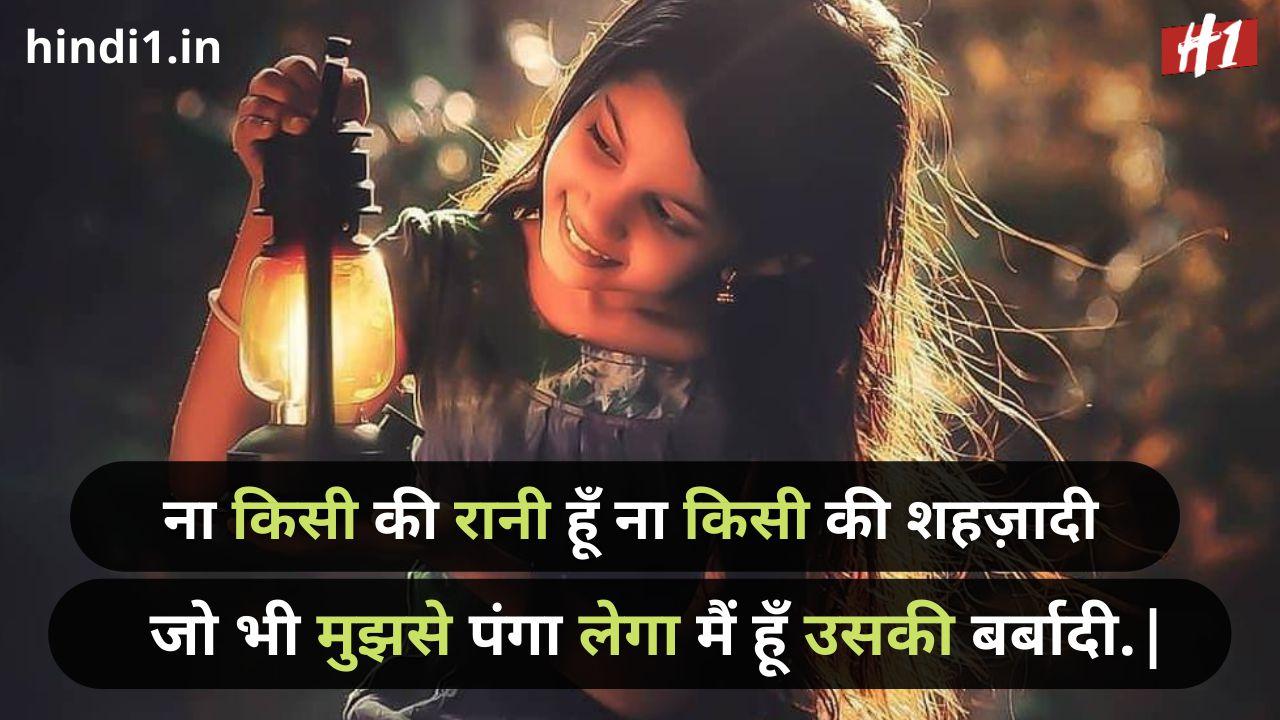 hot girl attitude status in hindi3