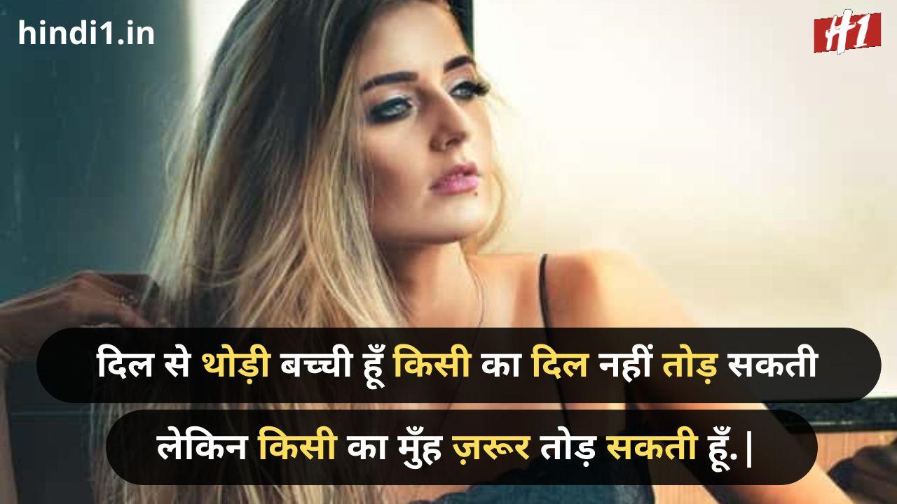 attitude status in hindi for girl2