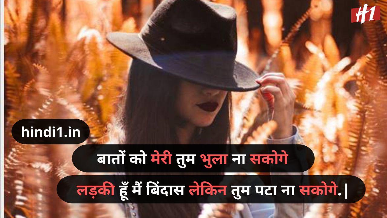attitude status for girl in hindi for instagram2