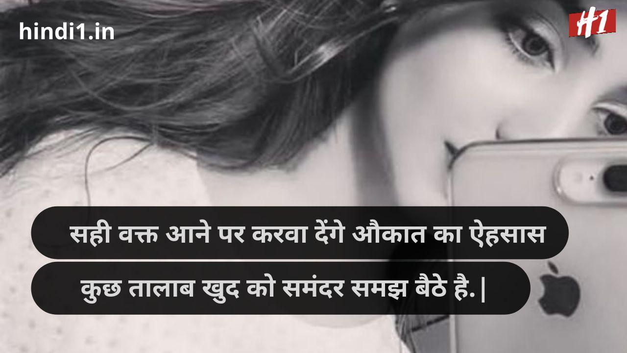 attitude status in hindi for girl6