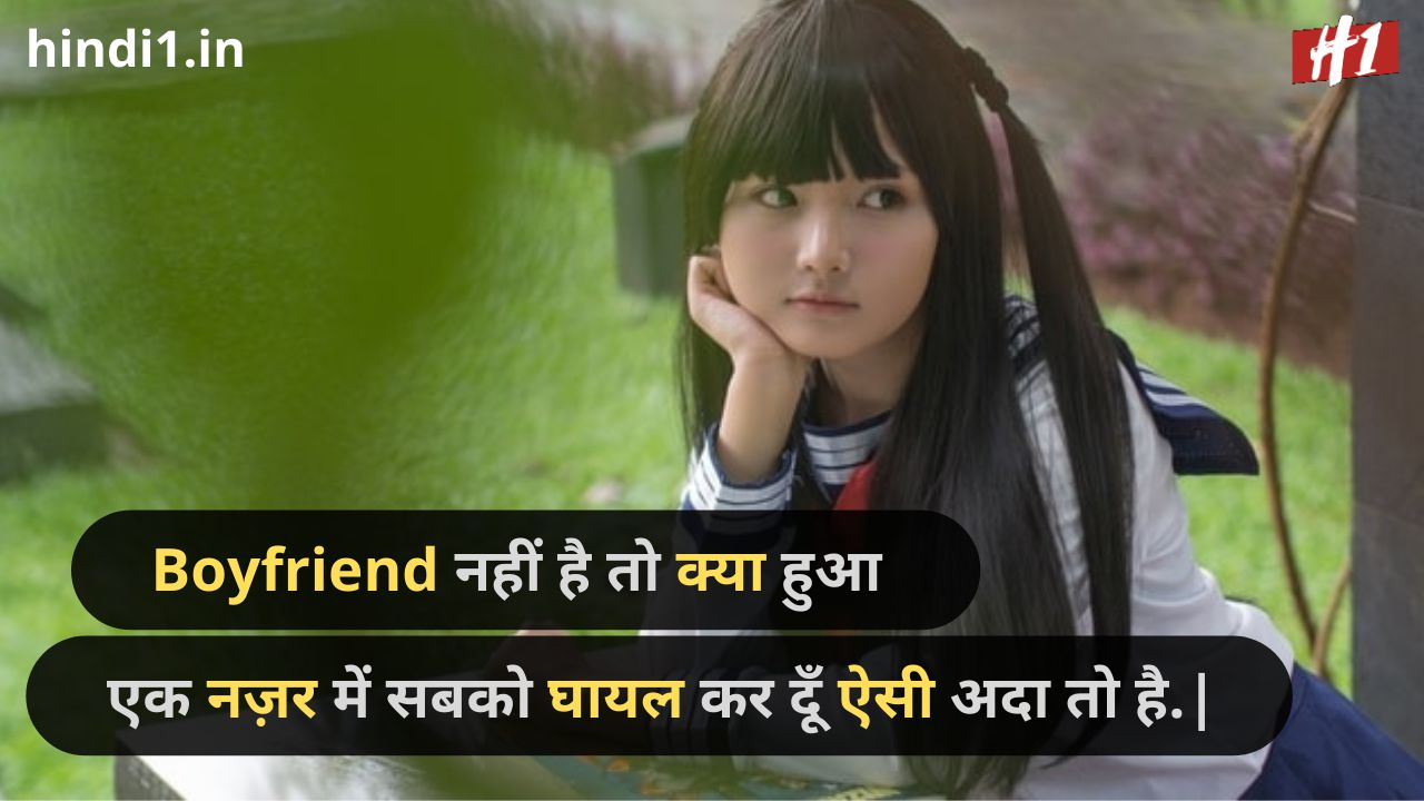 khatarnak attitude status in hindi for girl1