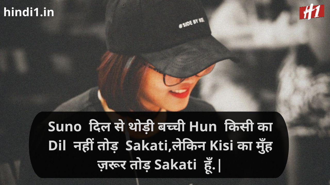 khatarnak attitude status in hindi for girl4
