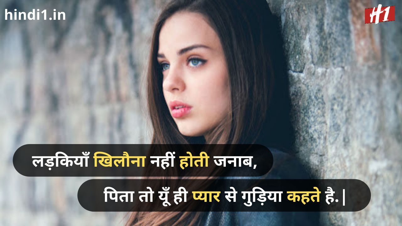 khatarnak attitude status in hindi for girl8