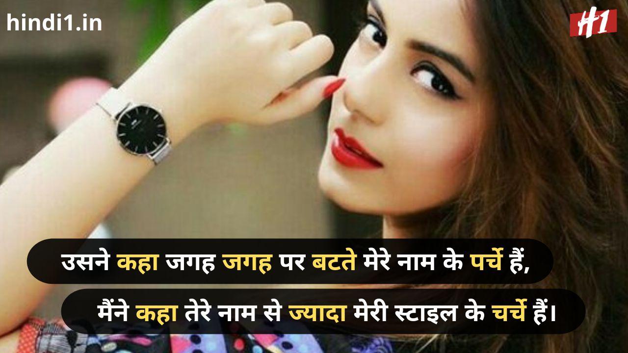 attitude status for girl in hindi for instagram4