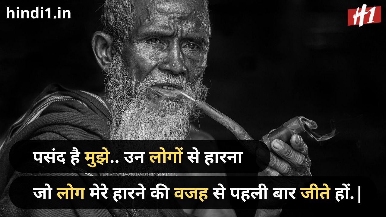 dabang status in hindi 2 line1