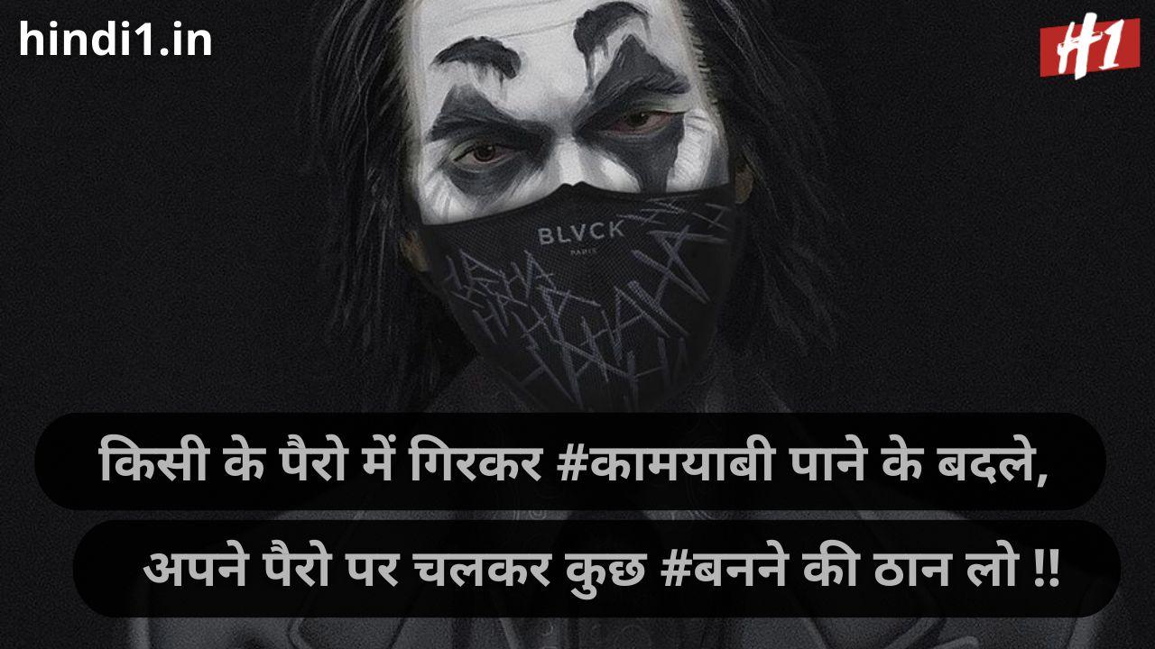 dabang status in hindi 2 line2