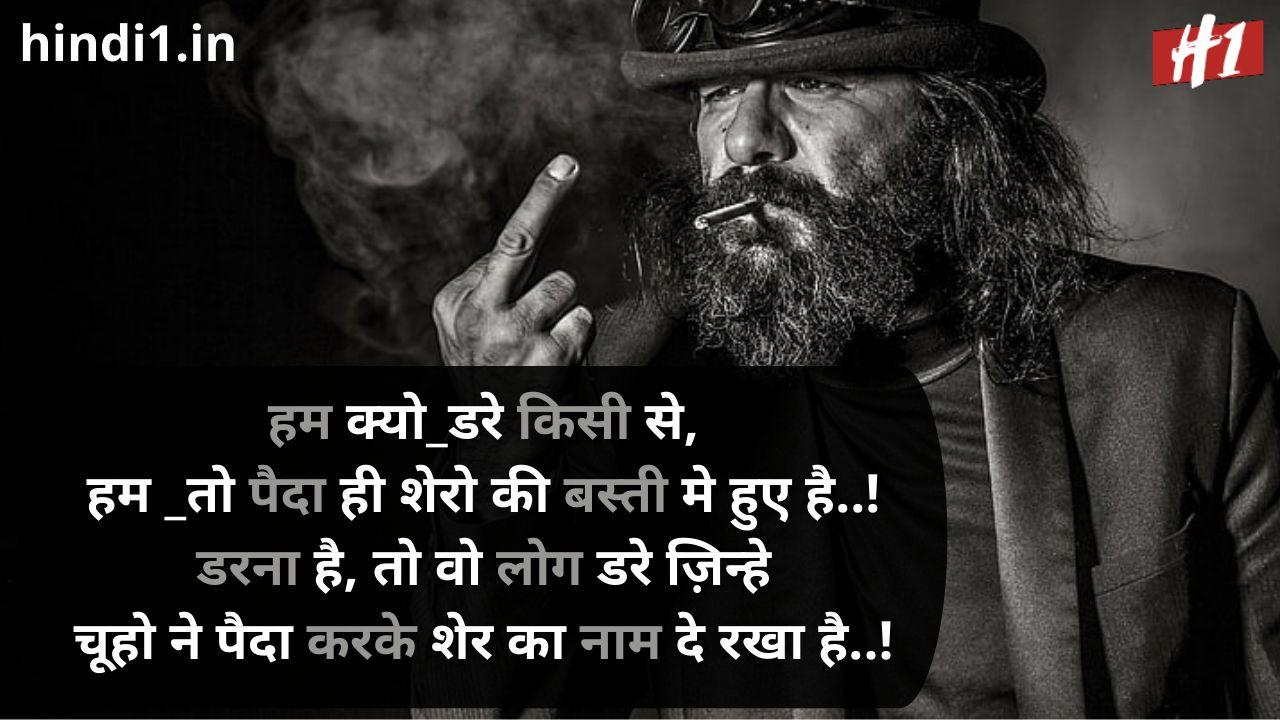 dabang status in hindi 2 line5