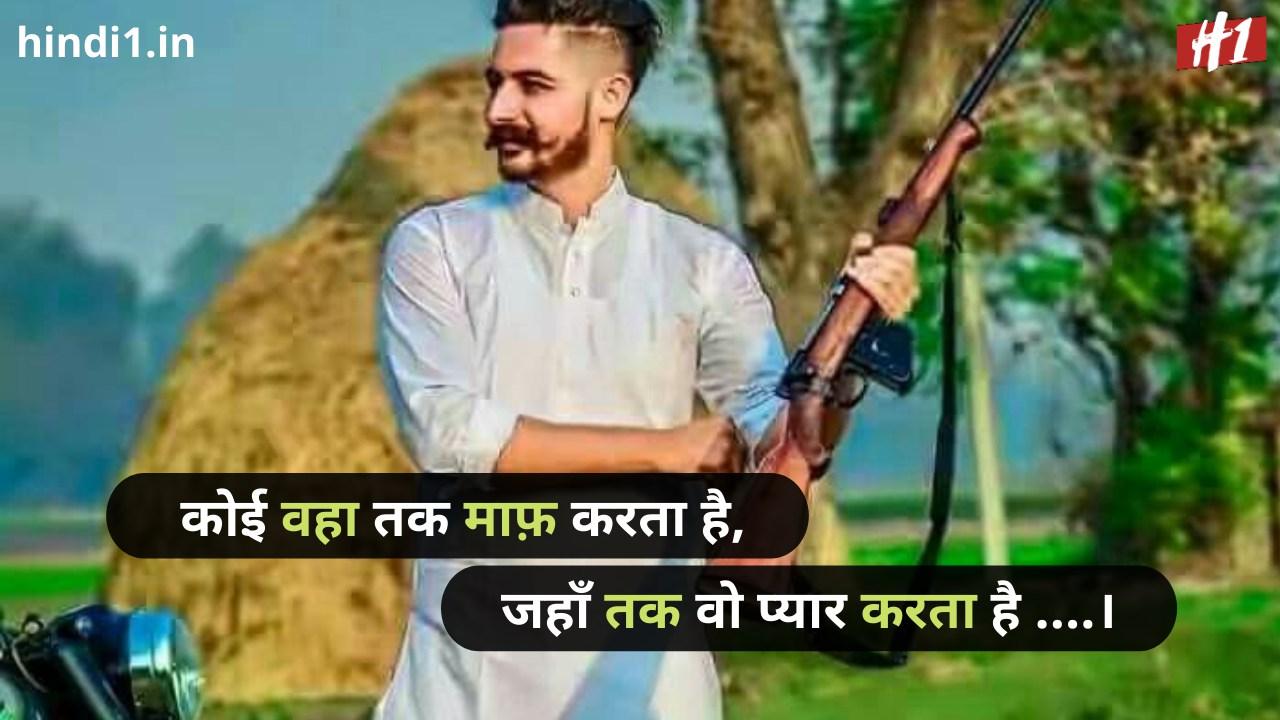 royal desi status in hindi3