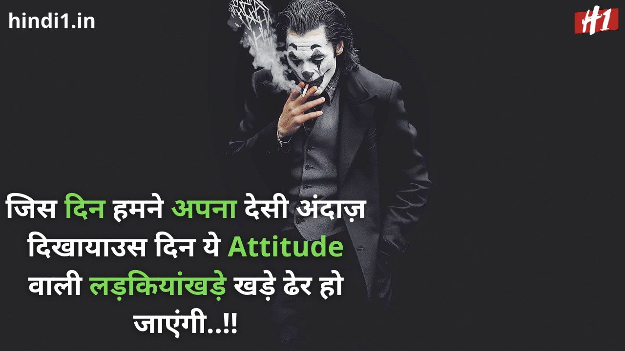 desi attitude status in hindi 2 line