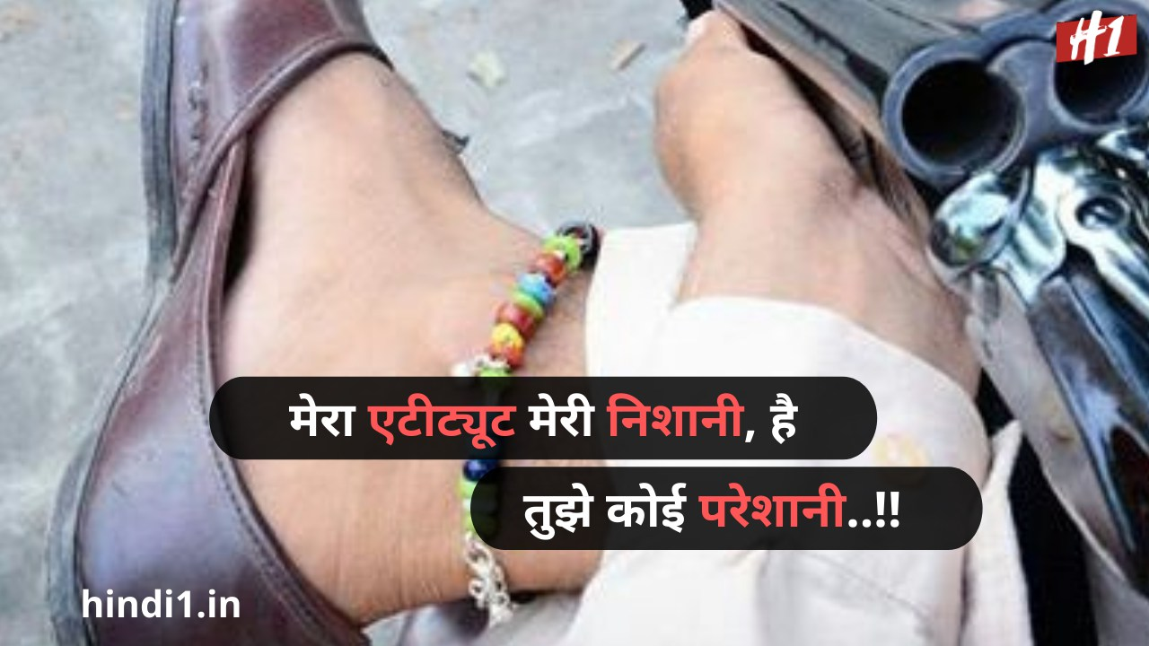 desi attitude status in hindi 2 line2