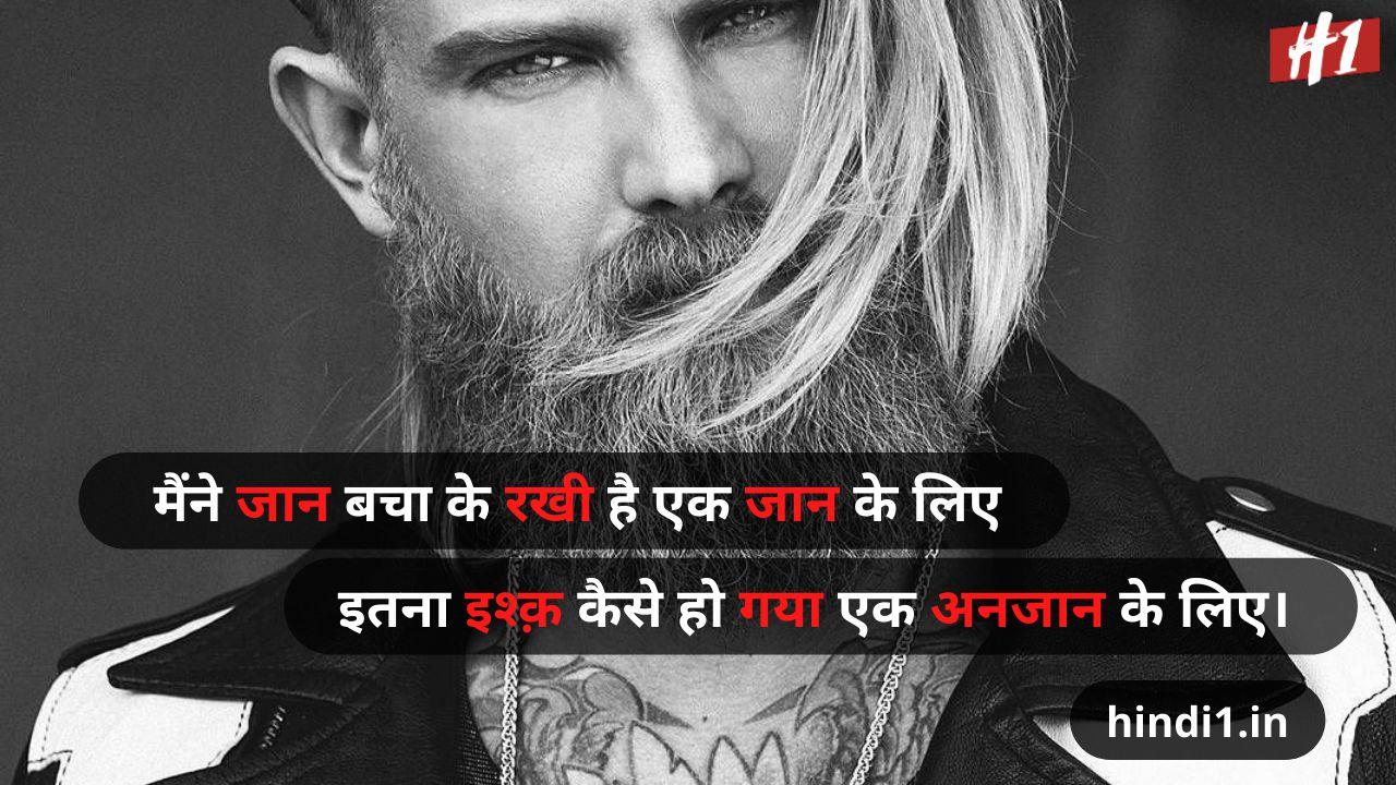 trending fb status in hindi2