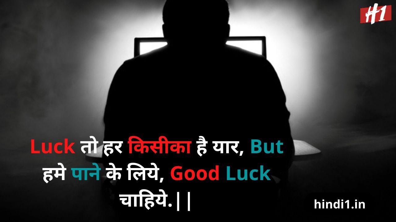 trending fb status in hindi4