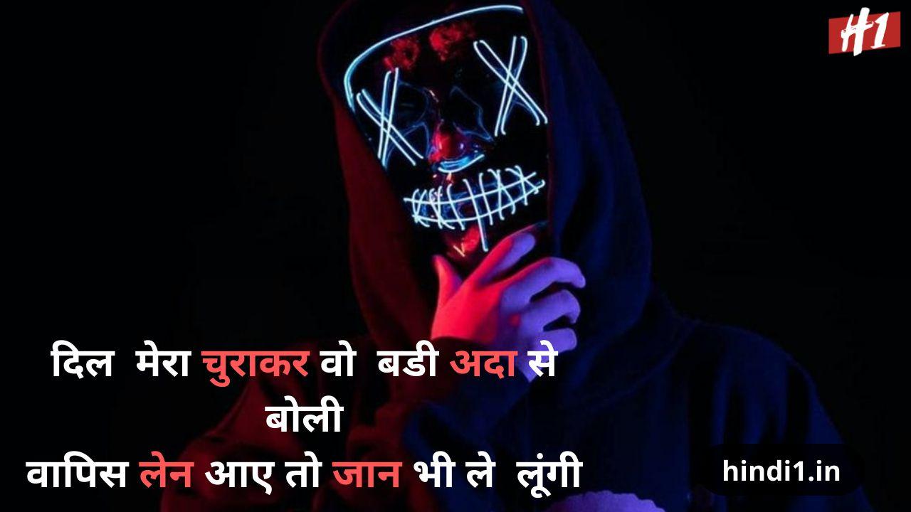 attitude status hindi3