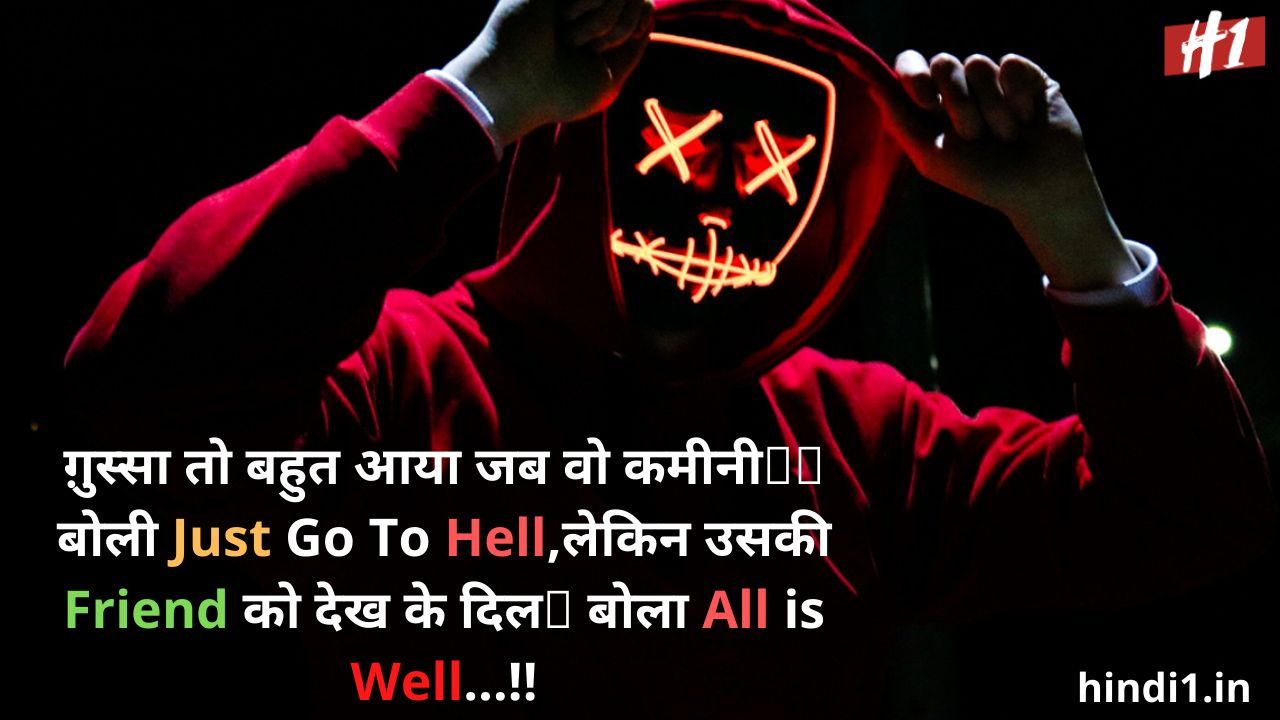 attitude status hindi5