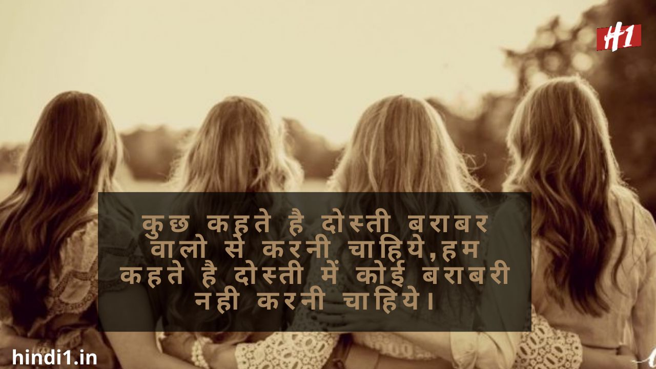 Friendship Day Quotes In Hindi2