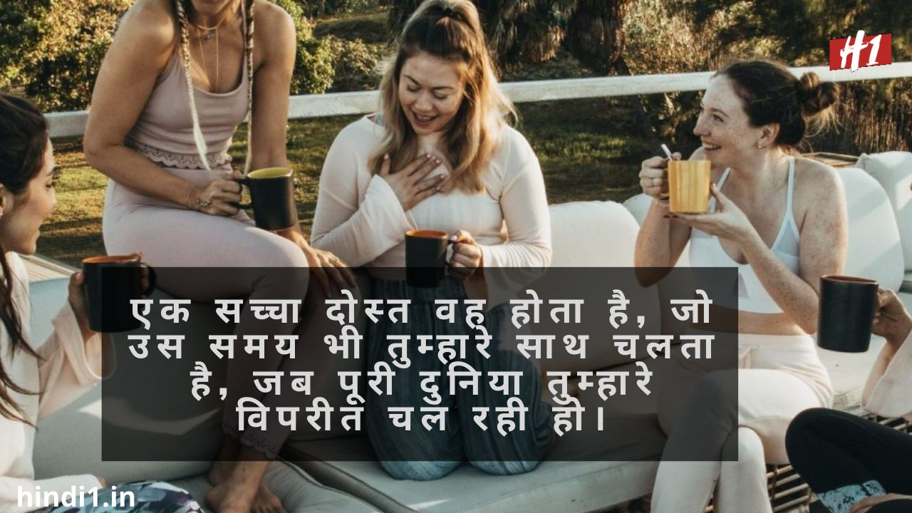 Friendship Day Quotes In Hindi3