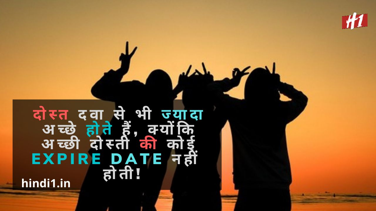 Friendship Day Quotes In Hindi4
