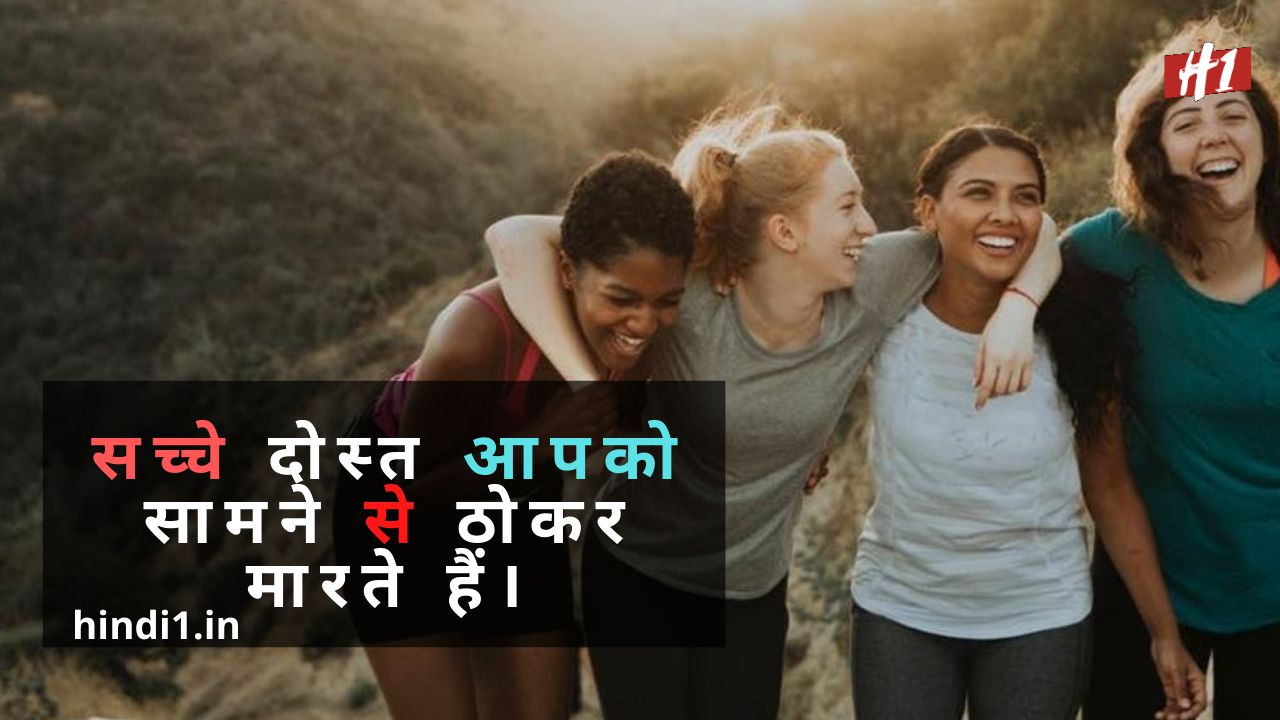 Friendship Day Quotes In Hindi5