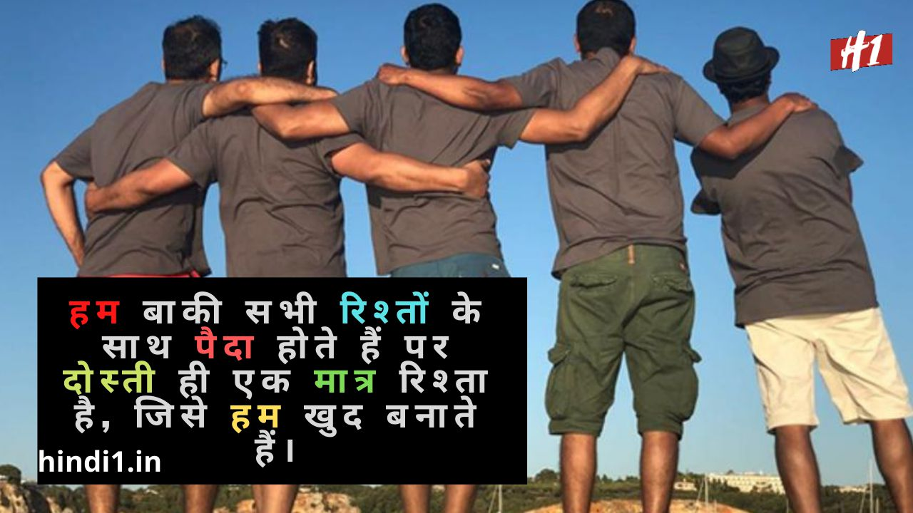 Friendship Quotes In Hindi1