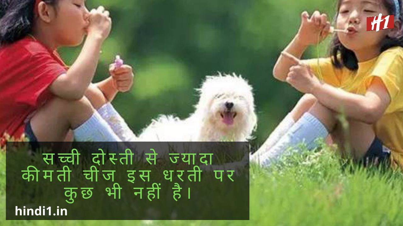Friendship Thoughts In Hindi3