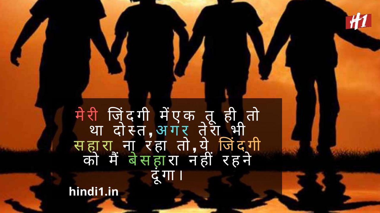 Dosti Quotes In Hindi2
