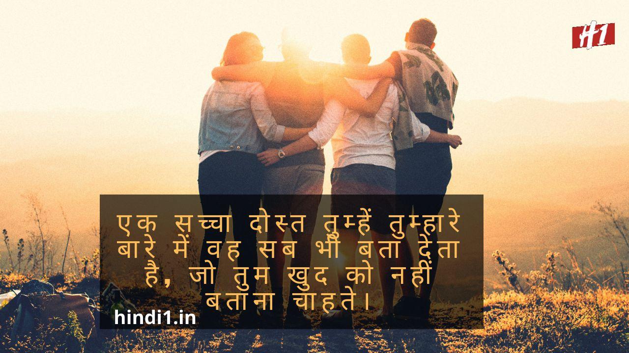 Dosti Quotes In Hindi3