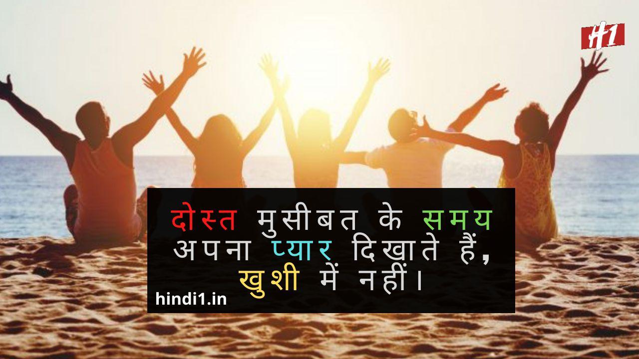 Dosti Quotes In Hindi5