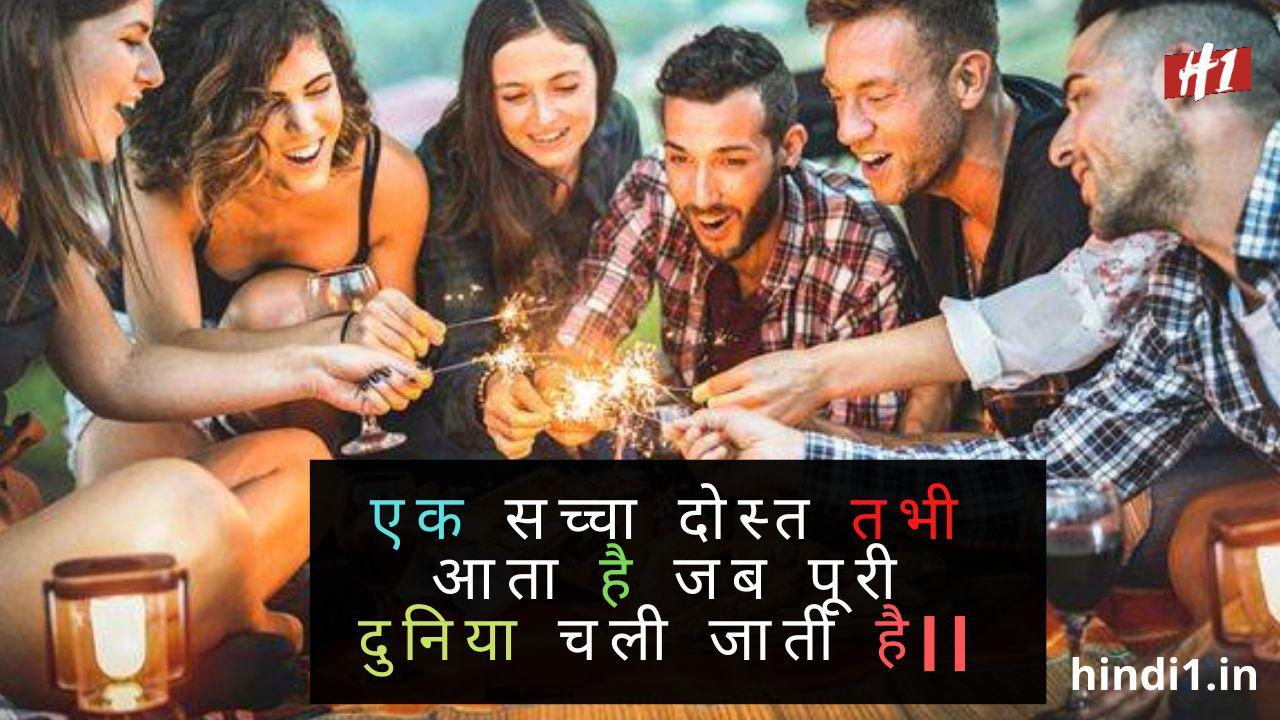 Dosti Quotes In Hindi6