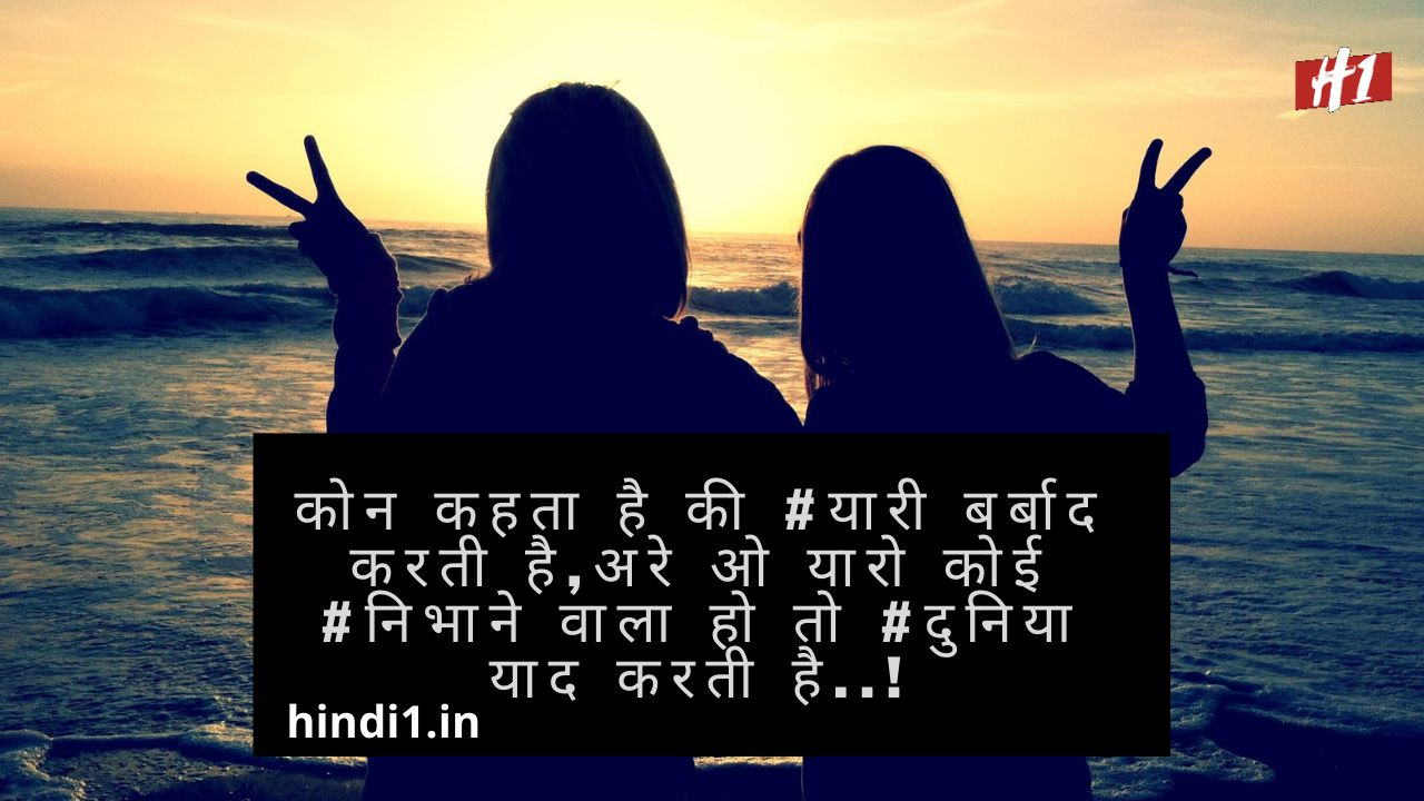Friendship Quotes In Hindi2