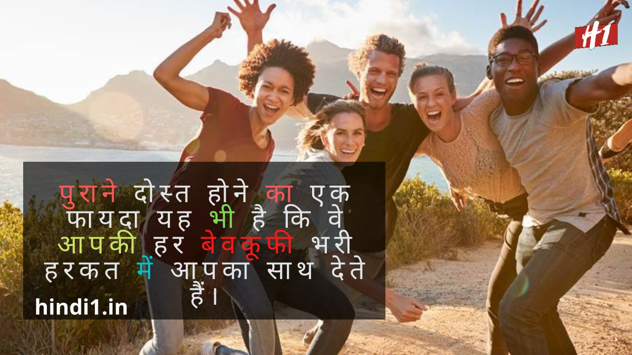 Heart Touching Friendship Quotes In Hindi1