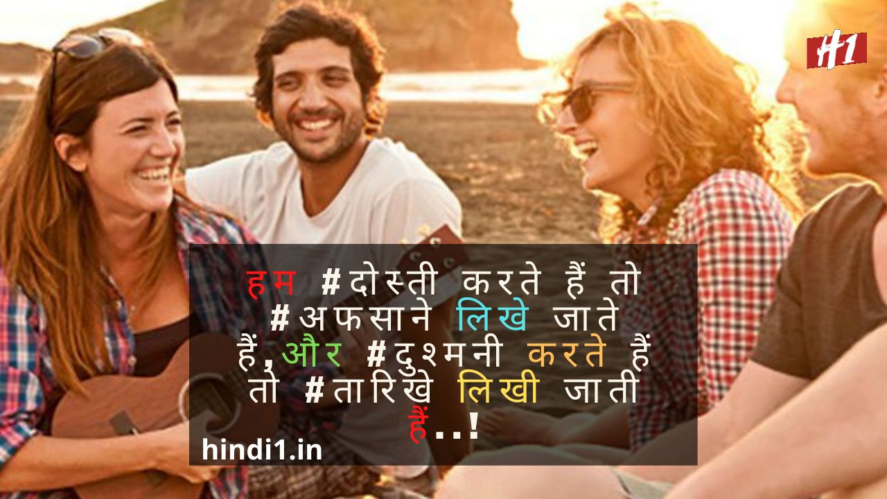 Heart Touching Friendship Quotes In Hindi2