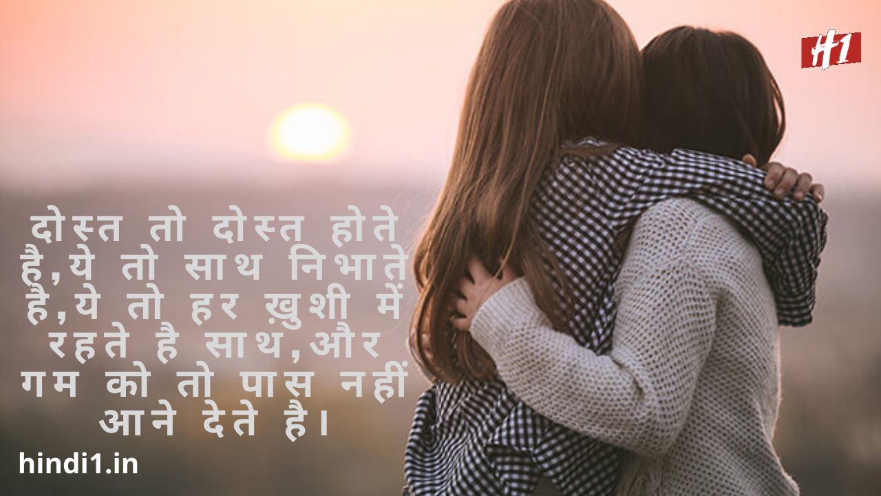 Heart Touching Friendship Quotes In Hindi4