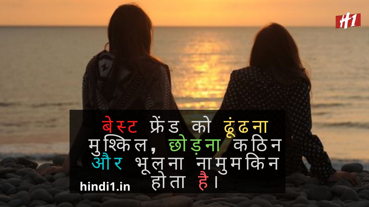Heart Touching Friendship Quotes In Hindi5