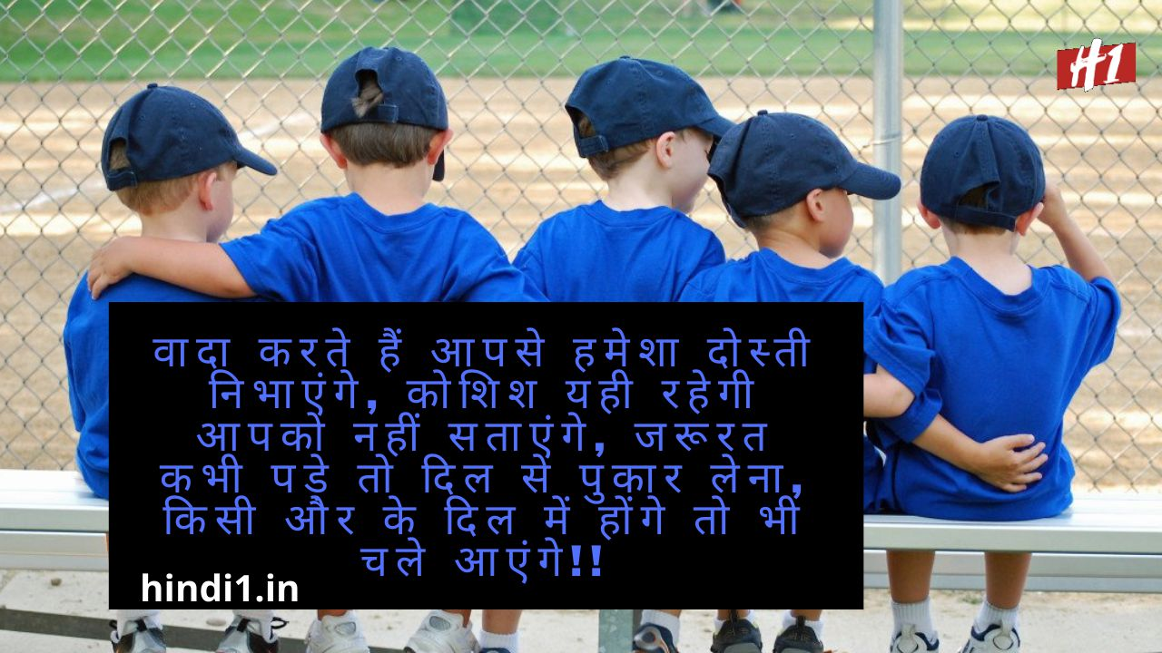 Heart Touching Friendship Quotes In Hindi6
