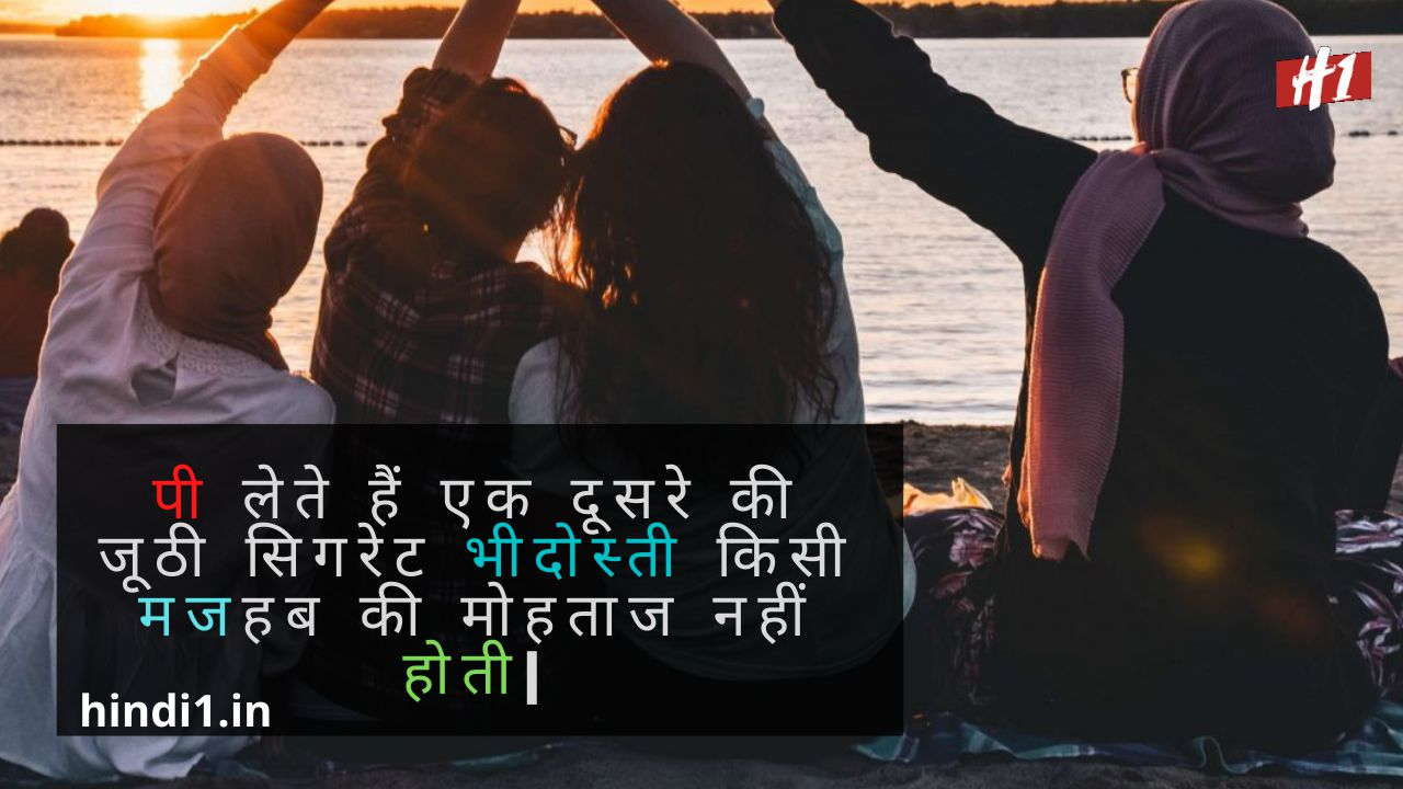 Friendship Thoughts In Hindi4