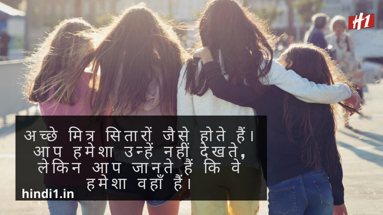 Best Friend Quotes in Hindi for Girl and Boy1