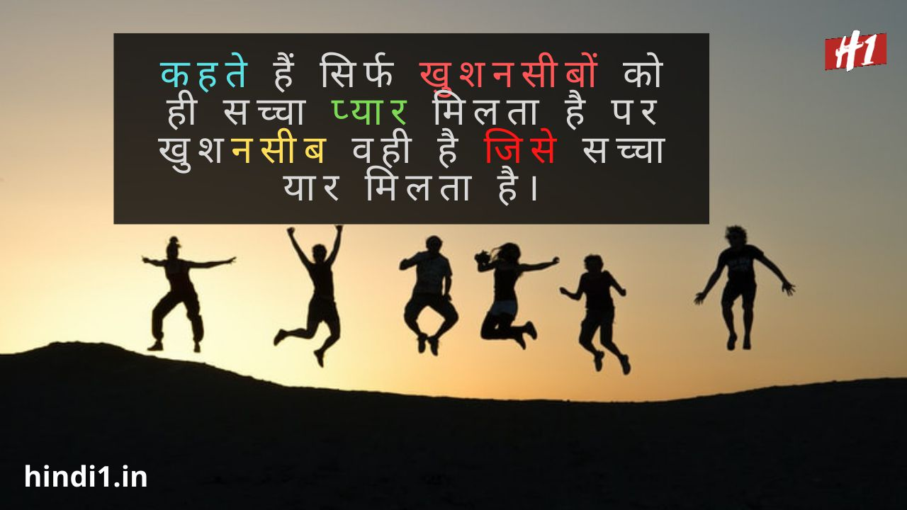 Best Friend Quotes in Hindi for Boy