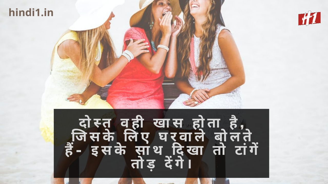 Best Friend Quotes in Hindi for Girl and Boy2